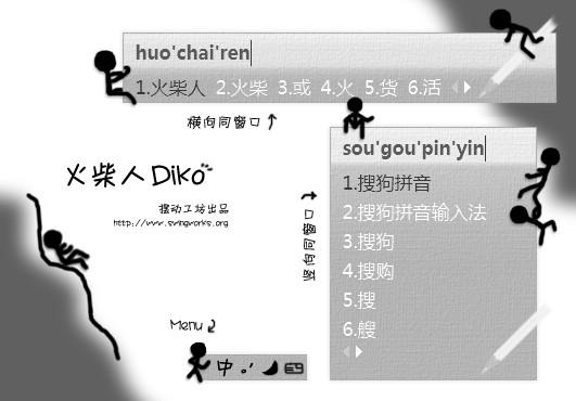 火柴人Diko - Preview