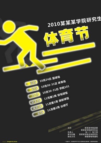 Sports_Fest_Poster_Preview