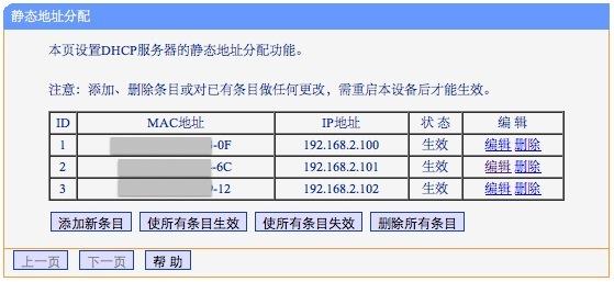 静态 IP 分配方法:路由 B 的设置
