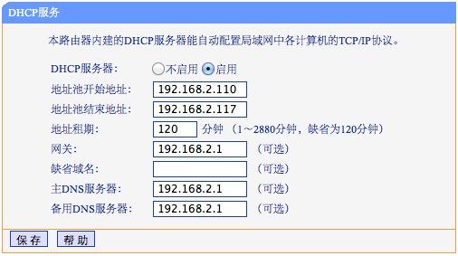 全 DHCP 自动分配方法:路由 B 的设置